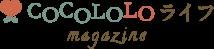 COCOLOLO ライフ magazine