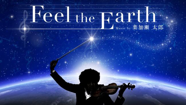 琵琶湖のほとりで心身が癒されるステイ。本格プラネタリウム鑑賞付プラン「Cosmos」スタート