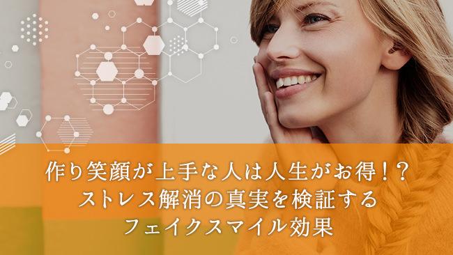 【論文検証】作り笑顔が上手な人は人生がお得!? ストレス解消の真実を検証する フェイクスマイル効果