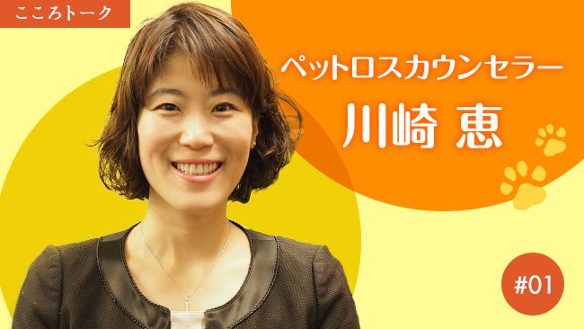 ペットを愛する人の「こころ」を支えたい想いが今の仕事に繋がっている。ペットロスカウンセラー・川崎恵さん