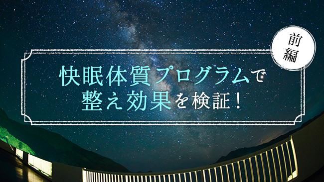 【快眠体質プログラムで整え効果を検証!】THE SCENE提案~秘境・奄美大島の旅~(前編)