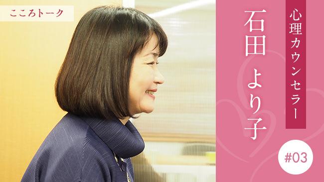 コーチングとの出会いで、心身のバランスを回復 心理カウンセラー 石田より子さん