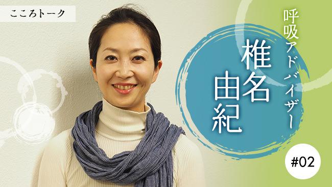不調は「がんばりすぎ」への全身からのクレーム 呼吸アドバイザー 椎名由紀さん   Vol.2
