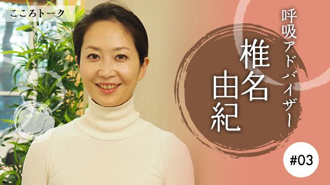 人生を変えた江戸時代の元祖呼吸法との出会い 呼吸アドバイザー 椎名由紀さん Vol.3