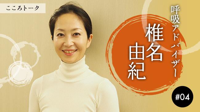 人は自らの力でエネルギーを高めることができる 呼吸アドバイザー 椎名由紀さん Vol.4