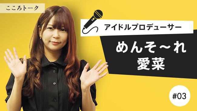 後悔しない選択をしてほしい、今しかできないことに挑戦する心を伝えていきたい!アイドルプロデューサー・めんそ〜れ愛菜さん Vol.3
