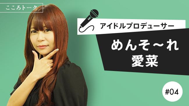 「がんばれ」は曖昧な言葉。本当に言うべきこと、伝えるべきこととは?アイドルプロデューサー・めんそ〜れ愛菜さん Vol.4