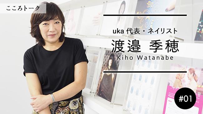 お客さまの手に触れて、「ちょっと話せる人」という立ち位置で感じること uka代表・ネイリスト 渡邉季穂さん Vol.1