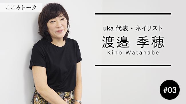 自身の不調と向き合って、自律神経やハーブに興味をもつように uka代表・ネイリスト 渡邉季穂さん Vol.3