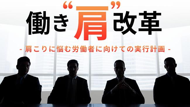 Twitterにみる日本の肩こり事情。原因関連頻出ワードは「疲れ」「○○○○」「眼精疲労」など