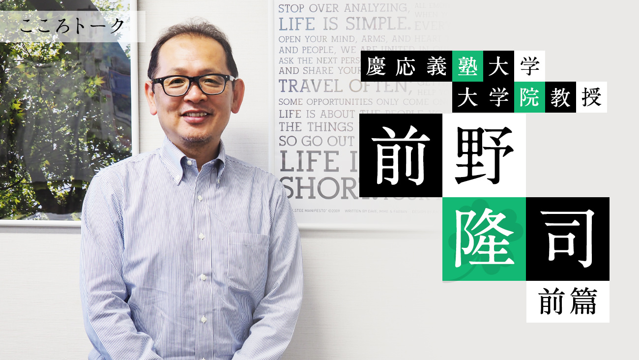 幸せになるには、ある程度の「いい加減さ」が必要です。 慶應義塾大学大学院教授 前野隆司さん 前篇