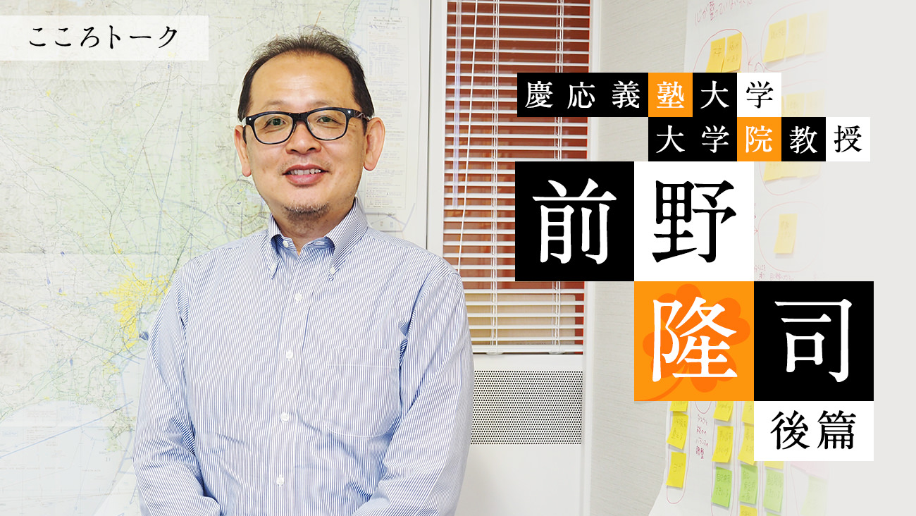 「なんとかなるさ~」という大局観が、自分の転機となりました。 慶應義塾大学大学院教授 前野隆司さん 後篇