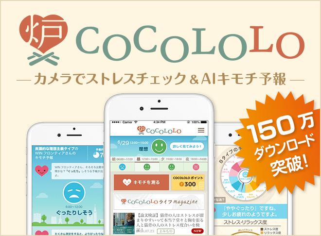 COCOLOLO-カメラでストレスチェック&AIキモチ予報-