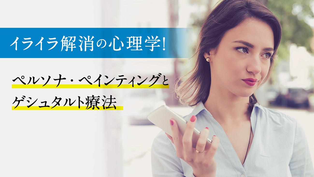 イライラ解消の心理学!【ペルソナ・ペインティングとゲシュタルト療法】