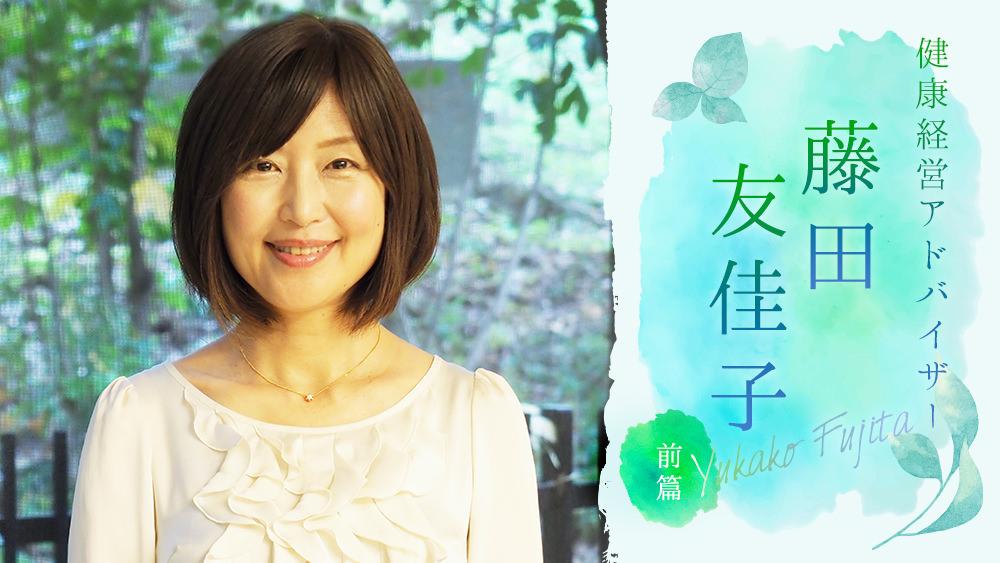 今の自分の状態を知って、呼吸法で自律神経のバランスをととのえましょう 健康経営アドバイザー 藤田友佳子さん 前篇
