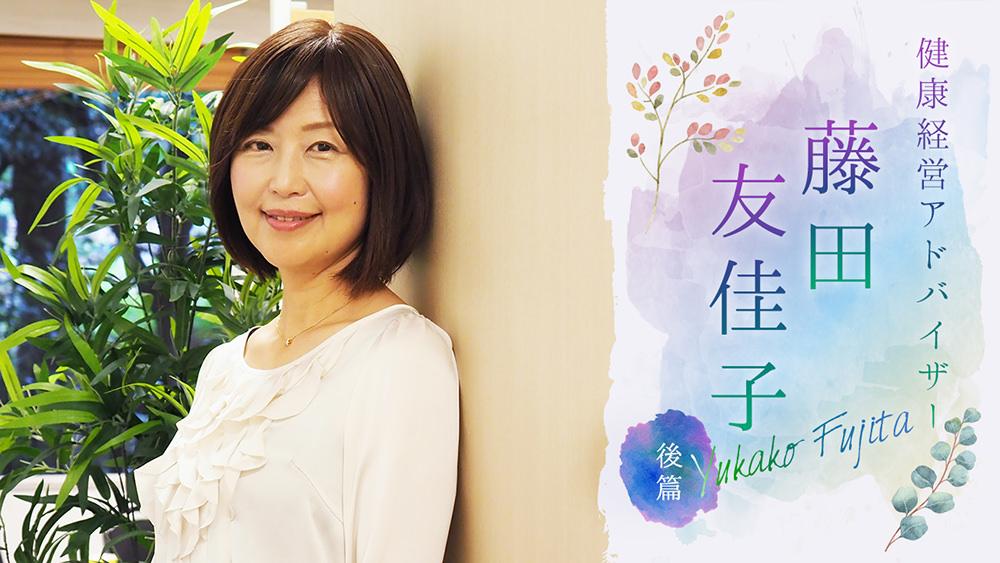 職場でもコミュニティでも。楽しく呼吸法を続けてストレスに負けない心身へ 健康経営アドバイザー 藤田友佳子さん 後篇