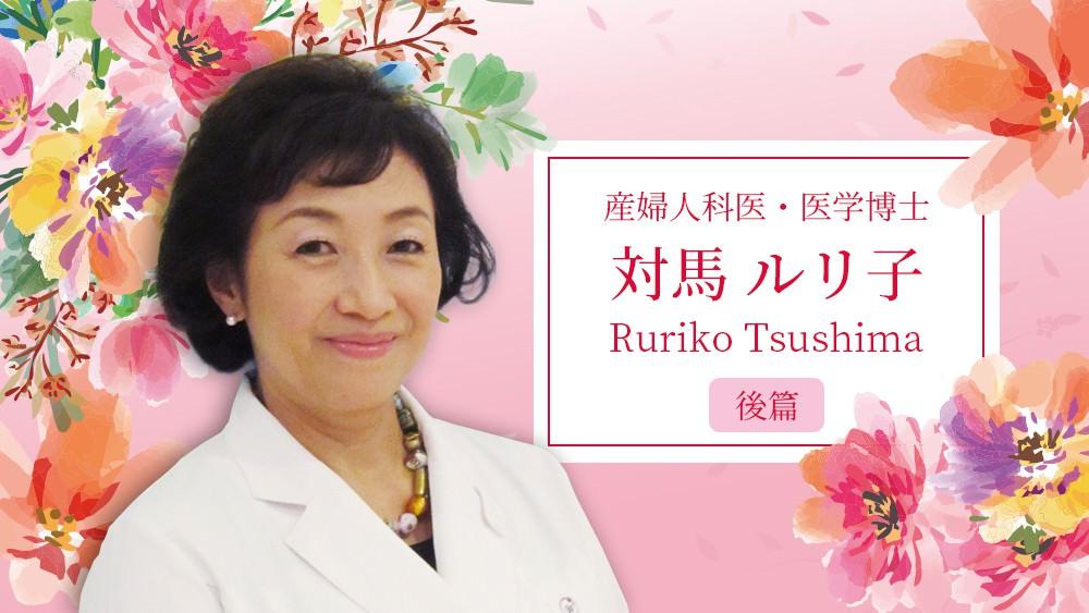 女性の生涯を支えるかかりつけ医として、ヘルスリテラシーを高めていきたい。  産婦人科医・医学博士 対馬ルリ子さん    後篇
