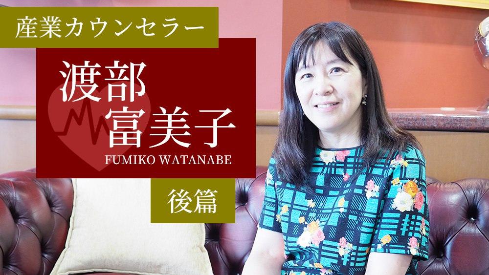 企業内ヘルスプロモーションを推進する、コアとなるカウンセラーを育てたい  産業カウンセラー 渡部富美子さん    後篇