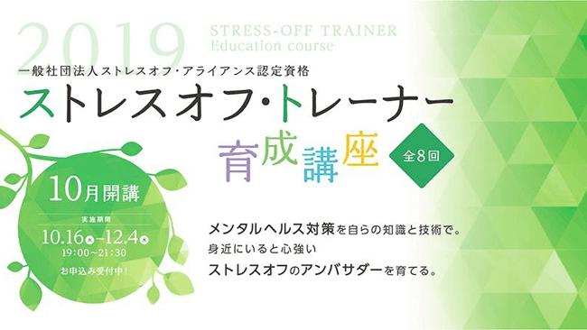 【追加講座!】ストレスオフ・トレーナー育成講座 【10月16日(水)より全8回】