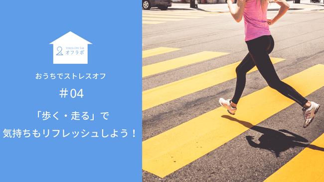 「歩く・走る」で気持ちもリフレッシュしよう【#04 おうちでストレスオフ】