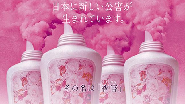 人工的な香りで体調を崩した経験は3人に1人も!その原因は、1位香水、2位は〇〇〇
