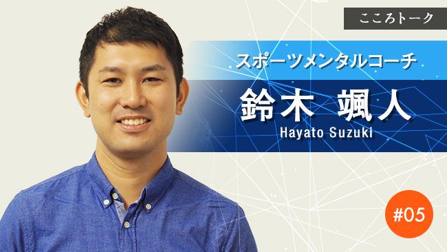 五感をフルに使ってイメージトレーニングをしよう! スポーツメンタルコーチ・鈴木颯人さん