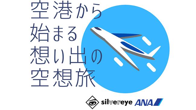 外出困難な人が楽しみながら運動できる、VRを使った「空港から始まる空想旅」コンテンツ提供をスタート