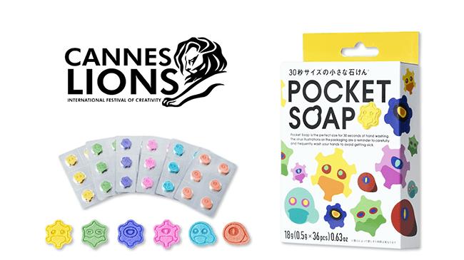 子どもの手洗いへの親の意識は1.5倍増。感染予防に役立つ30秒で消えるPOCKET SOAP!
